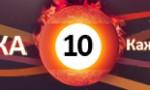 Обновлена «горячая десятка»