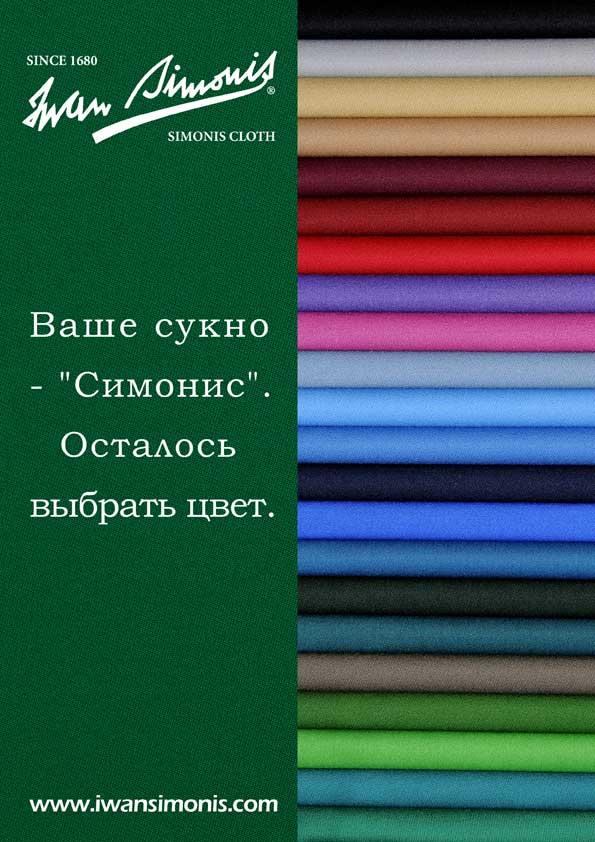 Универсальное бильярдное сукно Iwan Simonis 920 для русской пирамиды, американского пула и в карамболя
