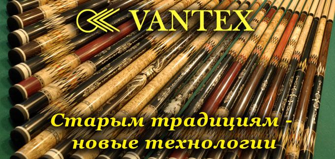 Бильярдные кии для русской пирамиды Vantex
