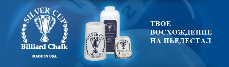 Бильярдный мел Silver Cup производство США