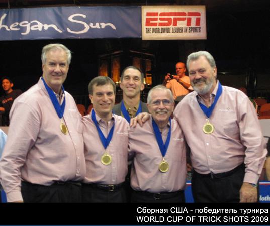 Продукция Silver Cup рекомендована ВСА (Billiards Congress of America / Бильярдный Конгресс Америки) к использованию при проведении официальных бильярдных турниров