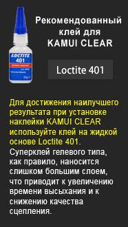 Loctite 401 ― рекомендованный клей для наклеек KAMUI