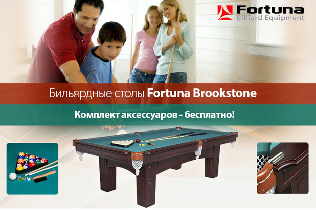 Бильярдные столы Foruna Brookstone