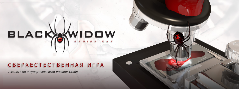 Poison Black Widow