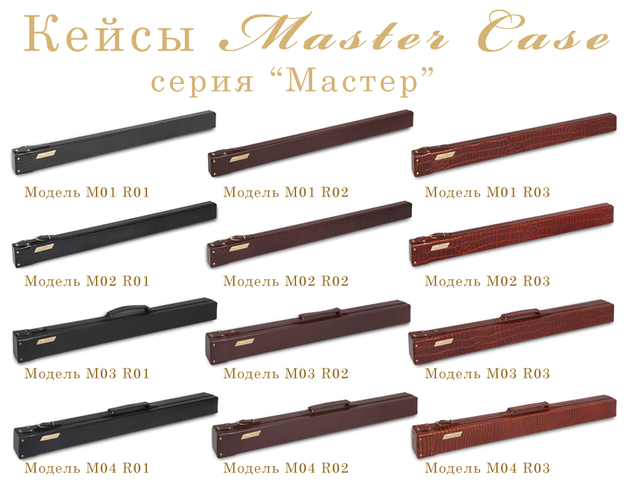 Тубусы Мастер Кейс серия Мастер Master Case Master модельный ряд