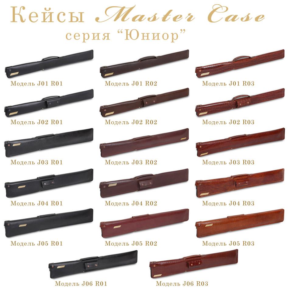 Чехлы Мастер Кейс серия Юниор Master Case Junior модельный ряд